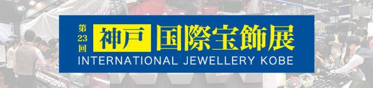 神戸国際宝飾展(IJK)の様子