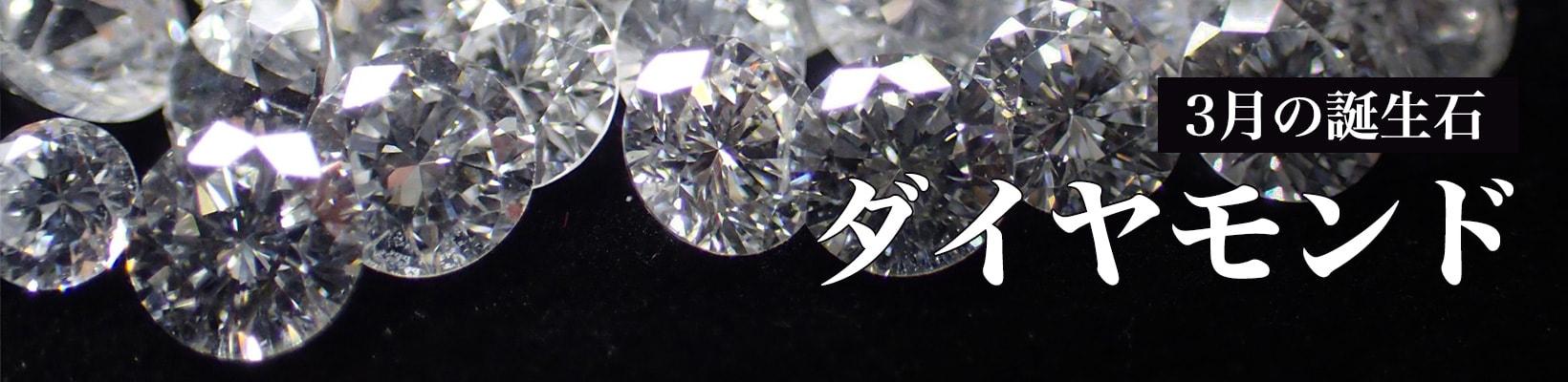 4月の誕生石は、「ダイヤモンド」