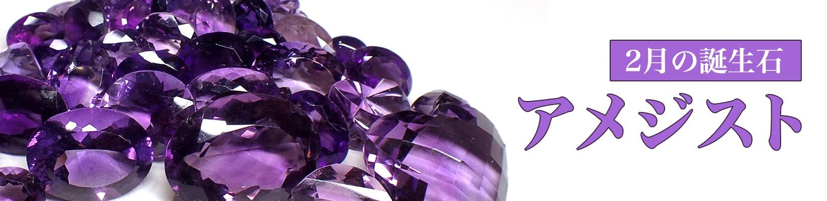 2月の誕生石:アメジスト(紫水晶)