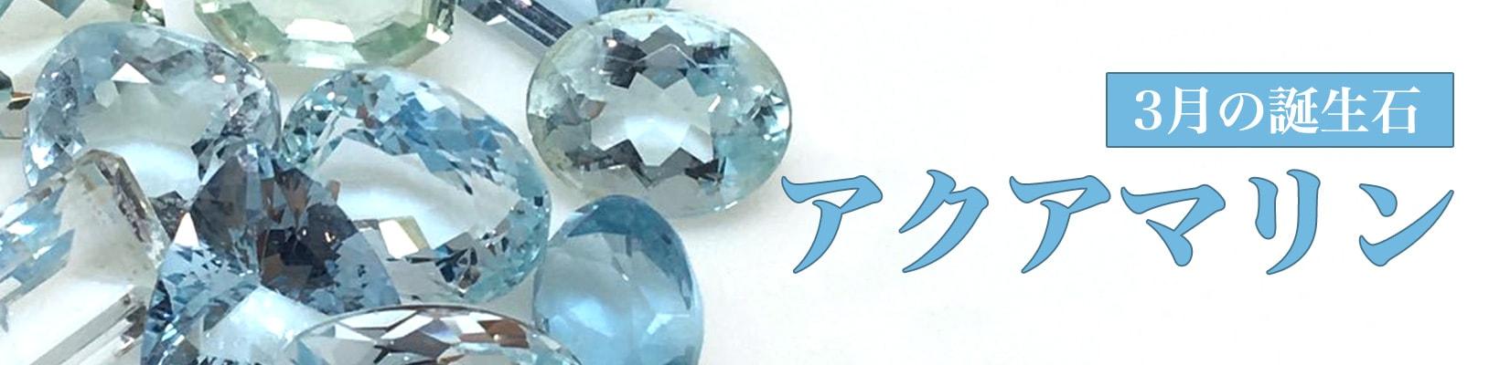 3月の誕生石:アクアマリン(藍玉)