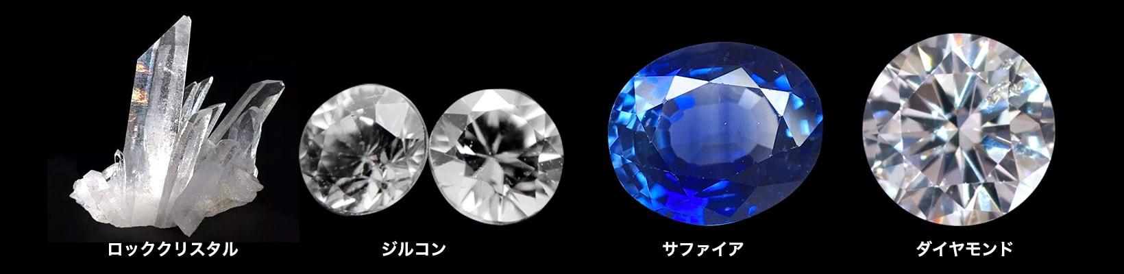 ロッククリスタル・ジルコン・サファイア・ダイヤモンド