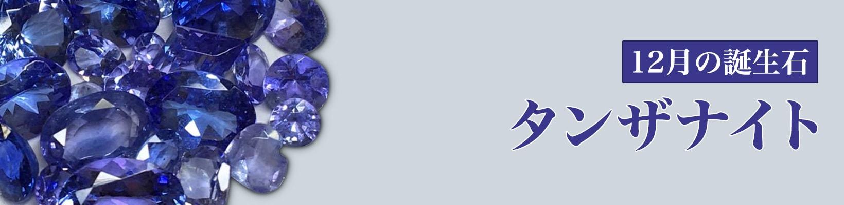 12月の誕生石:タンザナイト(黝簾石)