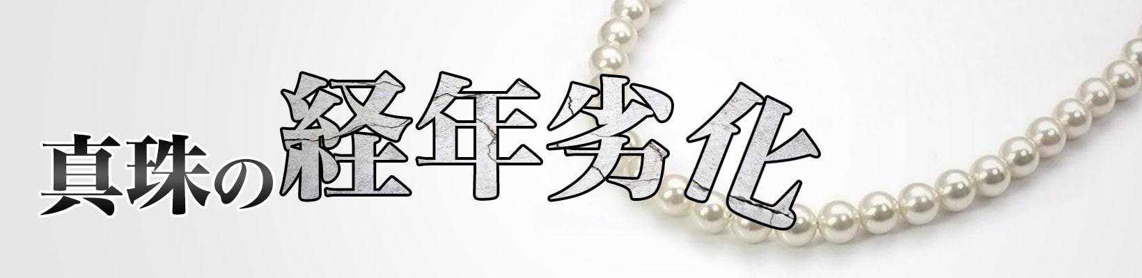 真珠は経年劣化する?長持ちさせるためのお手入れや保管方法は?