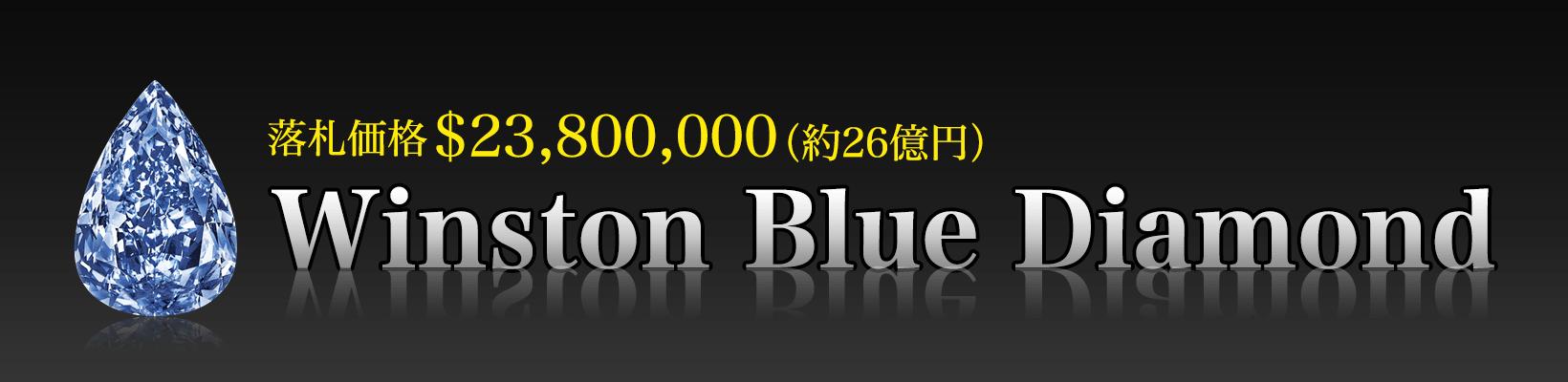 青いダイヤ ウィンストン・ブルー