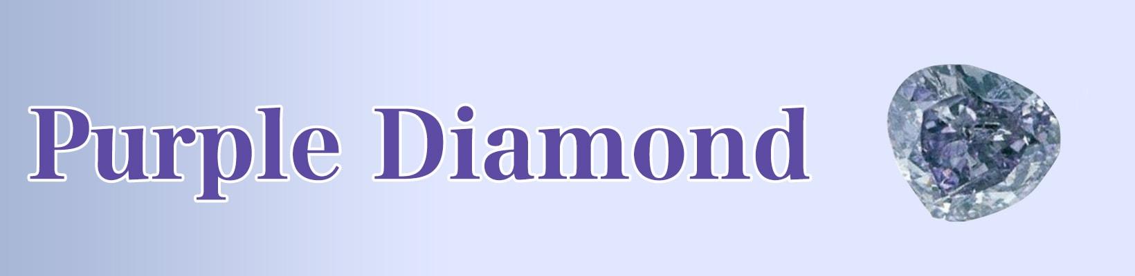 気品溢れるパープルダイヤモンド