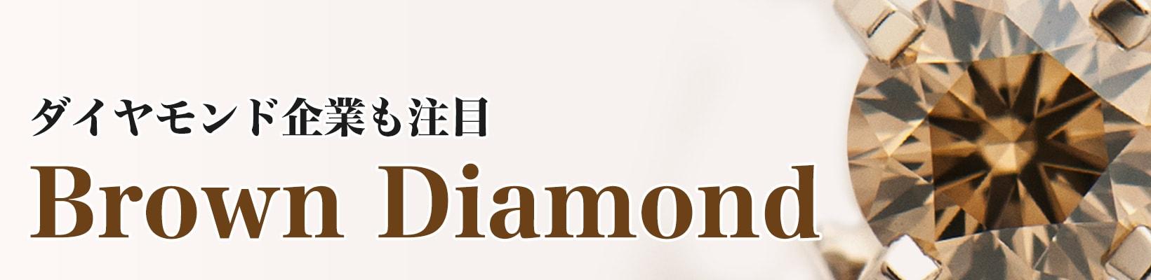 【ダイヤモンド企業も注目】ブラウンダイヤ