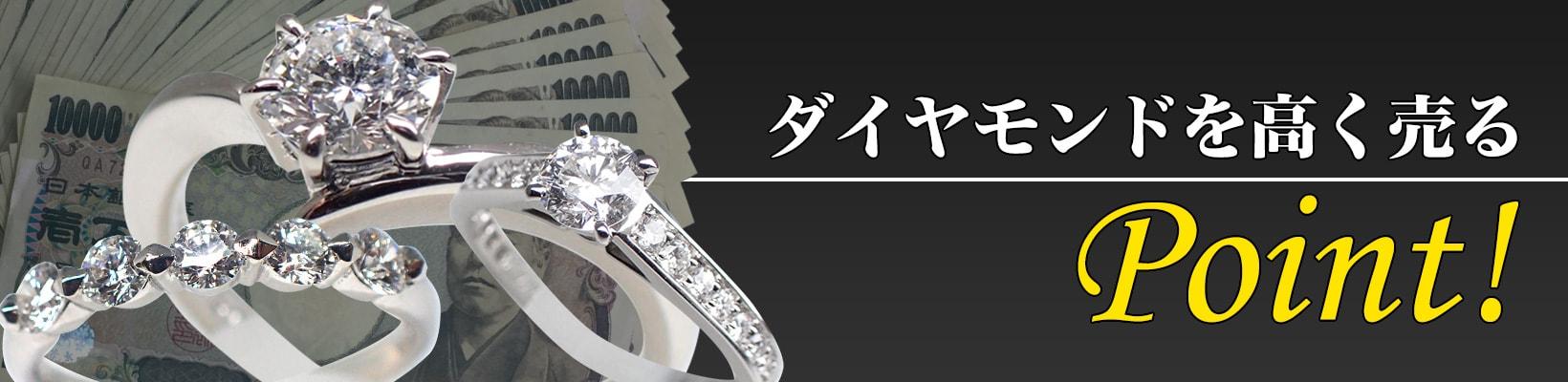 ダイヤモンドを高く売るために気を付けたいポイント