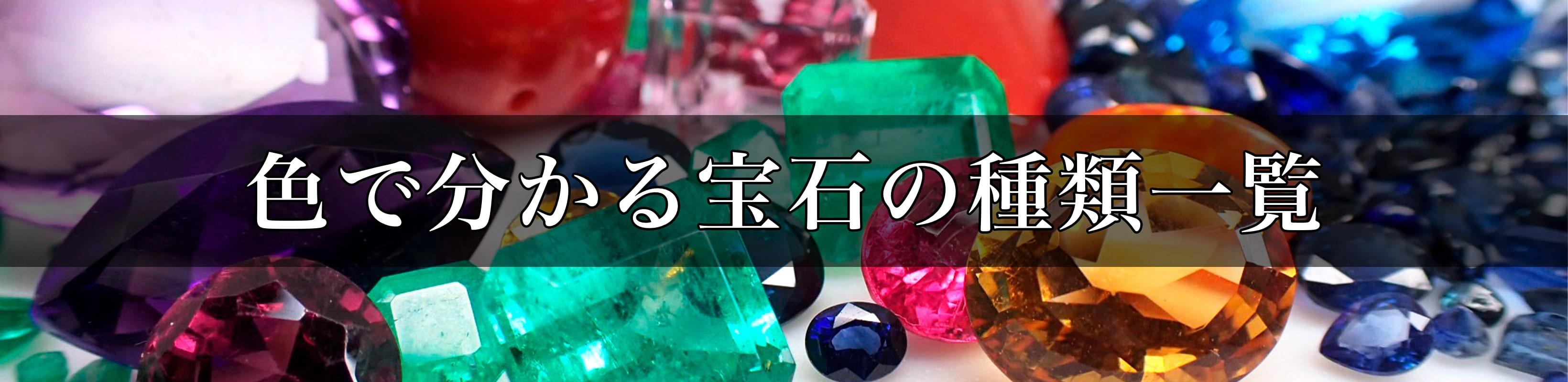色で分かる宝石の種類一覧